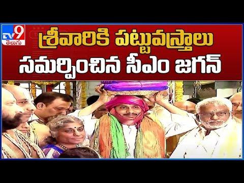 Watch: CM YS Jagan offers silk clothes to Lord Balaji in Tirupati