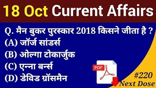 Next Dose #220 | 18 October 2018 Current Affairs | Daily Current Affairs | Current Affairs In Hindi