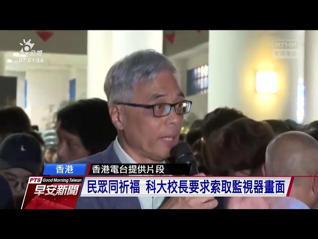疑為躲避催淚彈失足 香港科大生墜樓
