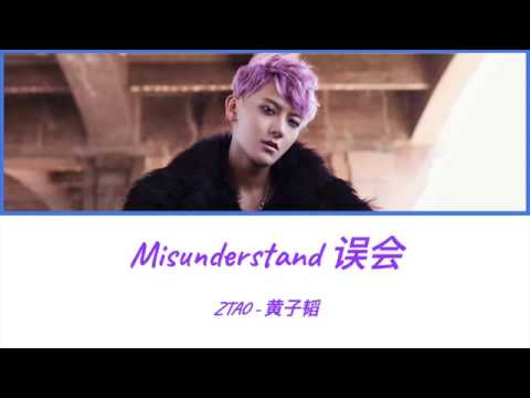 ZTAO黄子韬 - Misunderstand(误会)Original Audio & Lyrics