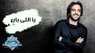 Bahaa Sultan - Yalli Baye3   بهاء سلطان -  يا اللى بايع
