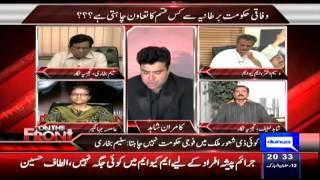 Intense debate between Asma Jahangir vs Shahid Latif | On The Front | 29 June 2015