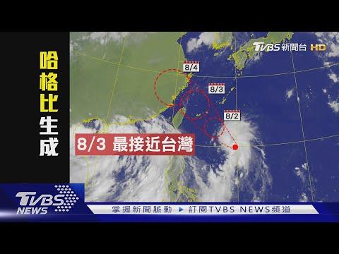 八月雙颱! 4號颱風哈格比生成 周日防豪雨