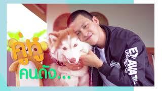 Pet lover by jerhigh O:A 12 พ.ค. 61 ตอน...มหาหมา #1