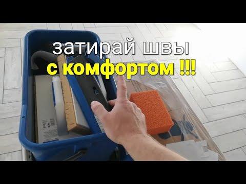 Когда затирка плитки приносит УДОВОЛЬСТВИЕ. Обзор инструмента. photo