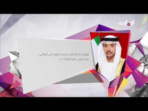 كلمة سمو الشيخ هزاع بن زايد آل نهيان بمناسبة مهرجان أم الإمارات