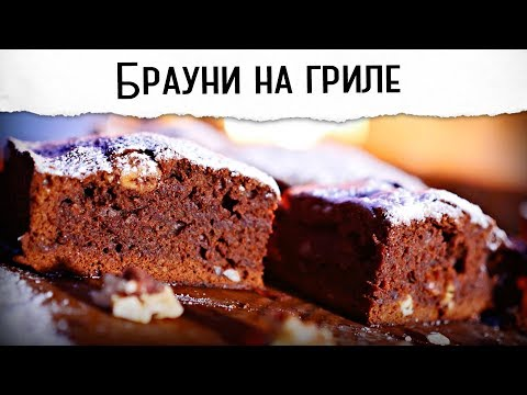 Шоколадный брауни с орехами  | Гриль рецепт 🔥🔥🔥