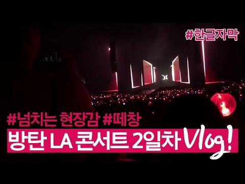 [한글자막] 현장감 쩌는 'Squidzer'의 방탄소년단 Love yourself LA 콘서트 2일차 Vlog