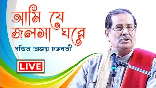 Ami Je Jalsaghare | Ajoy Chakrabarty