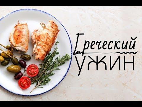 Готовим греческий ужин [Рецепты Bon Appetit]