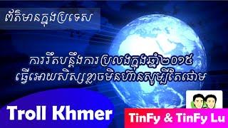 ★ Troll Khmer Tinfy - សូមអោយប្រលងជាប់ទាំងអស់គ្នា