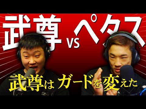 「武尊 VS ぺタス」を分析!|プレゼント企画WINNERを発表!