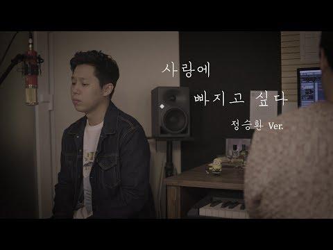 김조한 (정승환 Ver.) - 사랑에 빠지고 싶다 (Cover)