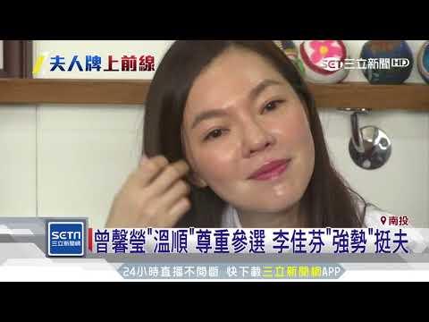 曾馨瑩「溫順」尊重參選 李佳芬「強勢」挺夫|三立新聞台