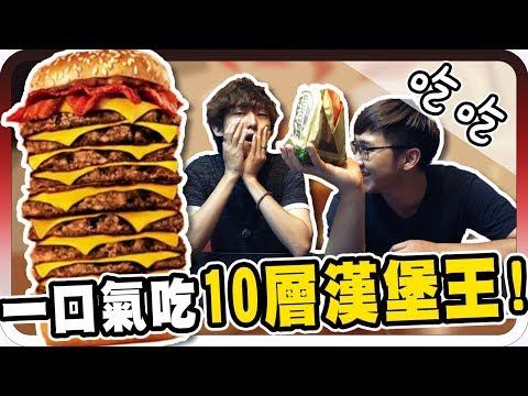 大胃王挑戰一口氣吃10層高的巨大漢堡!!漢堡王挑戰!【黑羽 凱洛 阿晋】