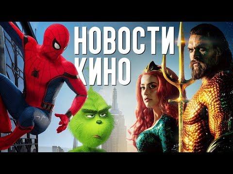 Аквамен, Путин в комиксах, Мстители 4 и что посмотреть на выходных — Новости кино