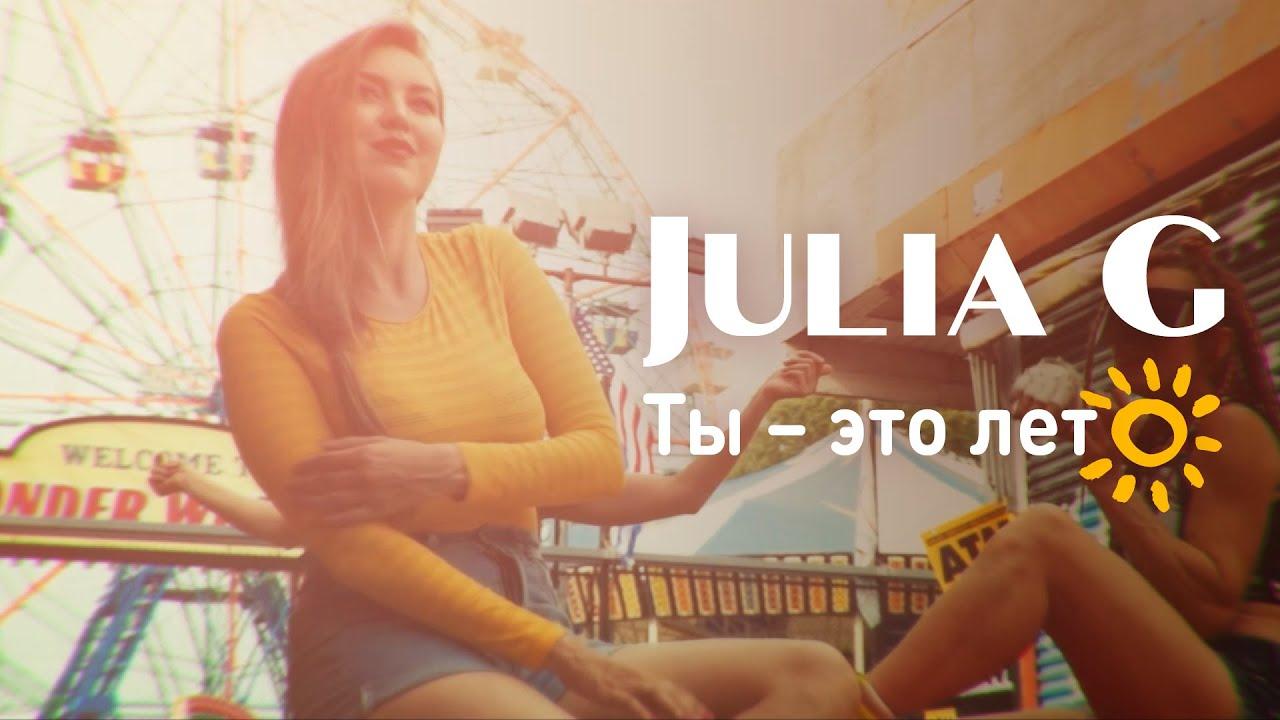 Julia G - Ты Это Лето