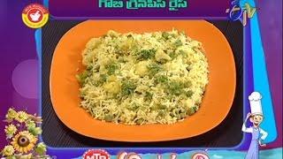 Gobi Green Peas Rice..