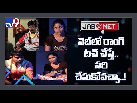 బయట ప్రపంచంలో తప్పు చేస్తే సరిదిద్దుకోవచ్చు కానీ ఇంటర్నెట్ లో చేస్తే..| JAB V NET - Episode 18 - TV9