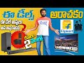 Best Smart Tvs & Soundbars On This Flipkart Big Saving Days,Mind Blowing Deal  || In Telugu ||