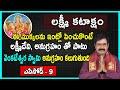Lakshmi Vaibhavam Epi - 9 | Sri Chirravuri | Ardhika Samasyalu | Money Problems | Lakshmi Kataksham