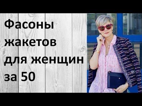 Фасоны жакетов для женщин за 50. Это интересно! photo