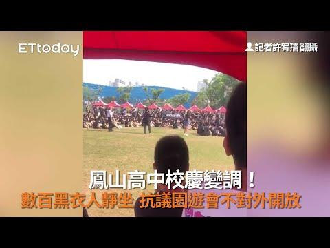 鳳山高中校慶變調!數百黑衣人靜坐 抗議園遊會不對外開放