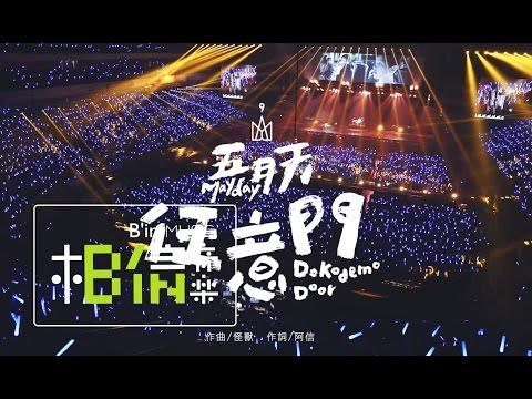 Mayday五月天 [ 任意門Dokodemo Door ]  RE:LIVE 現場就是起點版 Official Music Video