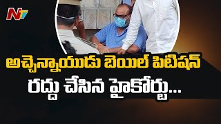 ESI scam: AP High Court cancels TDP MLA Atchannaidu bail p..
