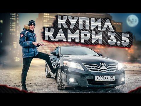 КУПИЛ КАМРИ 3.5! ЗВЕРЬ - А НЕ ТАЧКА!