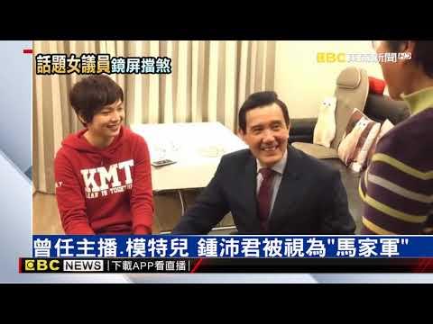 曾任主播、模特兒 鍾沛君被視為「馬家軍」