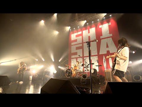 SHISHAMO「妄想サマー」「明日はない」FC限定ツアー「しゃもサポだけの秘密やで 2020」Ver.