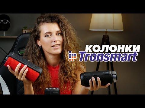 Выбираем портативные колонки Tronsmart photo