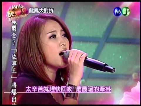 20120721 週末快樂頌 黃美珍-只怕想家 陳威全-濫好人 合唱曲-草戒指
