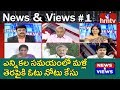Debate On Note for Vote Case | ED Issues Notice To Revanth Reddy & Vem Narender Reddy | News & Views