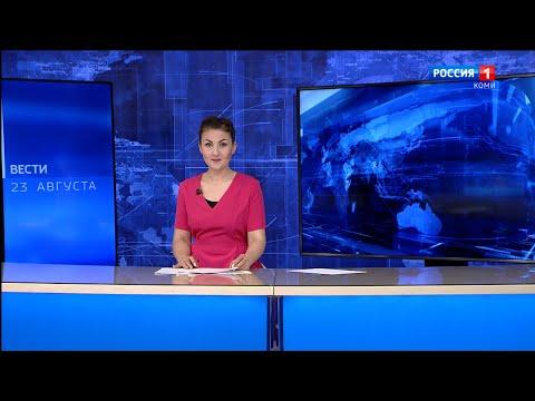 Вести-Коми 23.08.2021