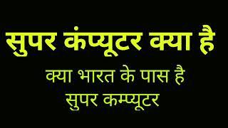 what is supercomputer in hindi । सुपर कंप्यूटर क्या है