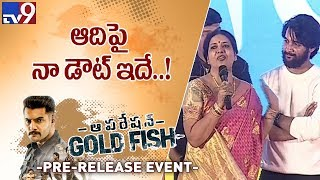 Jeevitha Rajasekhar Emotional Speech @ Operation Gold Fish..