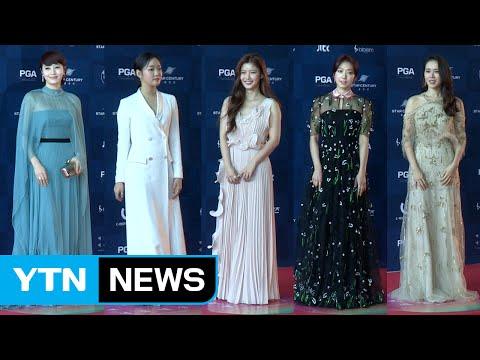 [★영상] 여신들의 아름다운 드레스 자태…김혜수·김고은·김유정 등 / YTN