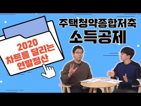 2020 차트를 달리는 연말정산 (매주 1~2회 업로드 예정) / 6 주택청약종합저축 소득공제