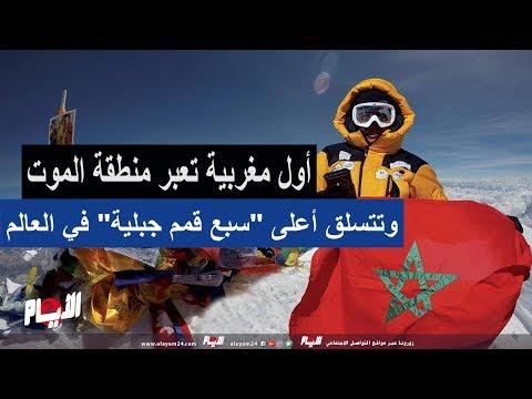 أول مغربية تعبر منطقة الموت وتتسلق أعلى