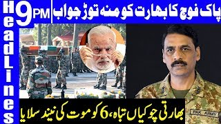 Another Big Tension Rises at LOC   Headlines & Bulletin 9 PM   20 August 2019   Dunya News