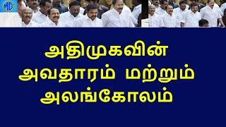 falling in the feet and crying ops eps|tamilnadu political news|live news tamil