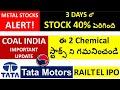 TATA MOTORS STOCK, CHEMICAL STOCKS, COAL INDIA STOCK, METAL STOCKS