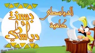 بسنت ودياسطي جـ1׃ الحلقة 28 من 30 .. الدياسطي كافيه