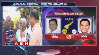 Guntur Public Opinion on AP Latest Politics | Assembly Polls 2019 | Public Point | ABN Telugu