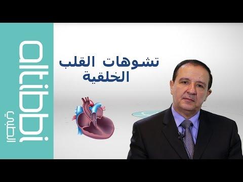 Altibbi- ما هي تشوهات القلب الخلقية