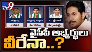 YCP candidates first list for 2019 Assembly elections - TV9