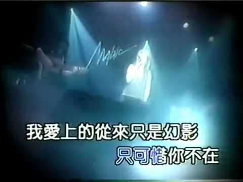 Dai Ai Ling - Ke Xi Ni Bu Zai [戴愛玲 - 可惜你不在] MV