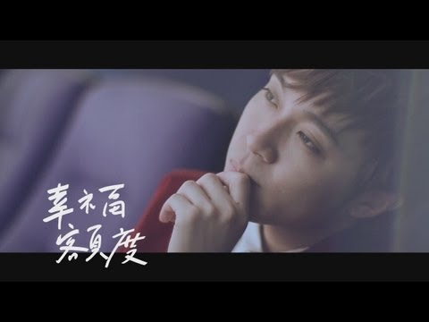 蘇打綠 sodagreen -【幸福額度】Official Music Video